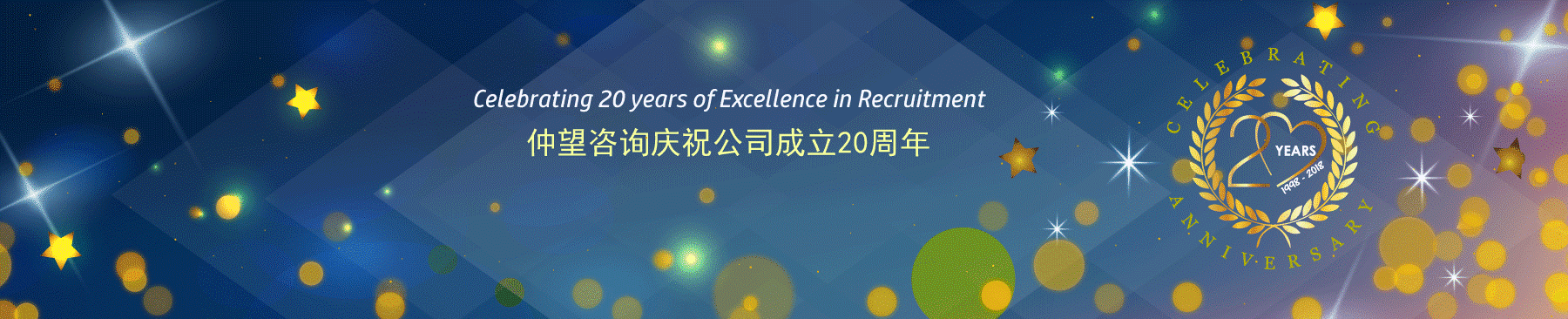 ZW HR Consulting – InterSearch China celebrates the 20th anniversary