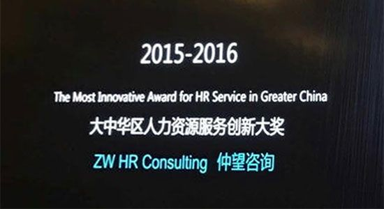 ZW HR Consulting 2015-2016